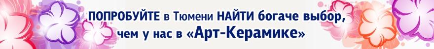 Kerranova Тюмень - Арт-Керамика - большой выбор
