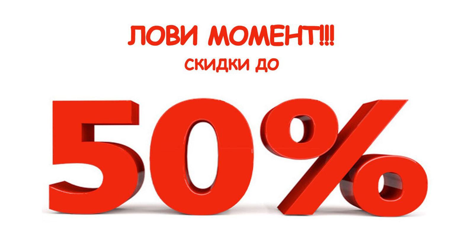 skidka-50-plitka-keramogranit
