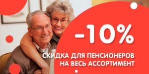 Скидка 10% пенсионерам на кафельную плитку и керамогранит