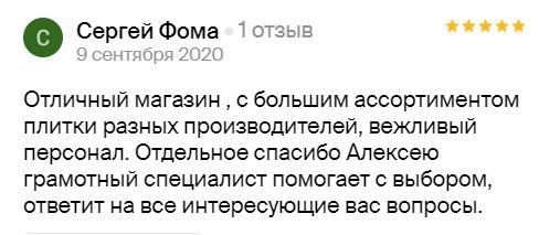 Сергей: Отзыв о керамограните