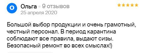 Ольга: Отзыв о керамограните