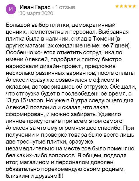 Иван: Отзыв о керамограните и керамической плитке в Тюмени