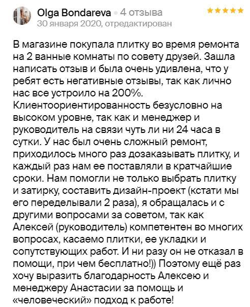 Ольга: Отзыв о керамограните и керамической плитке