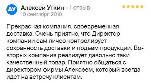 Алексей: Отзыв о магазине керамогранита и керамической плитки в Тюмени