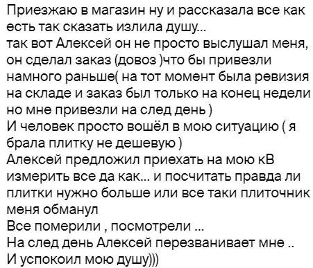 Ольга: Отзыв о магазине керамогранита и керамической плитки «Арт-Керамика» города Тюмени
